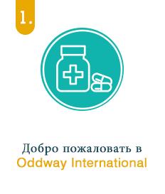 Добро пожаловать в Oddway International