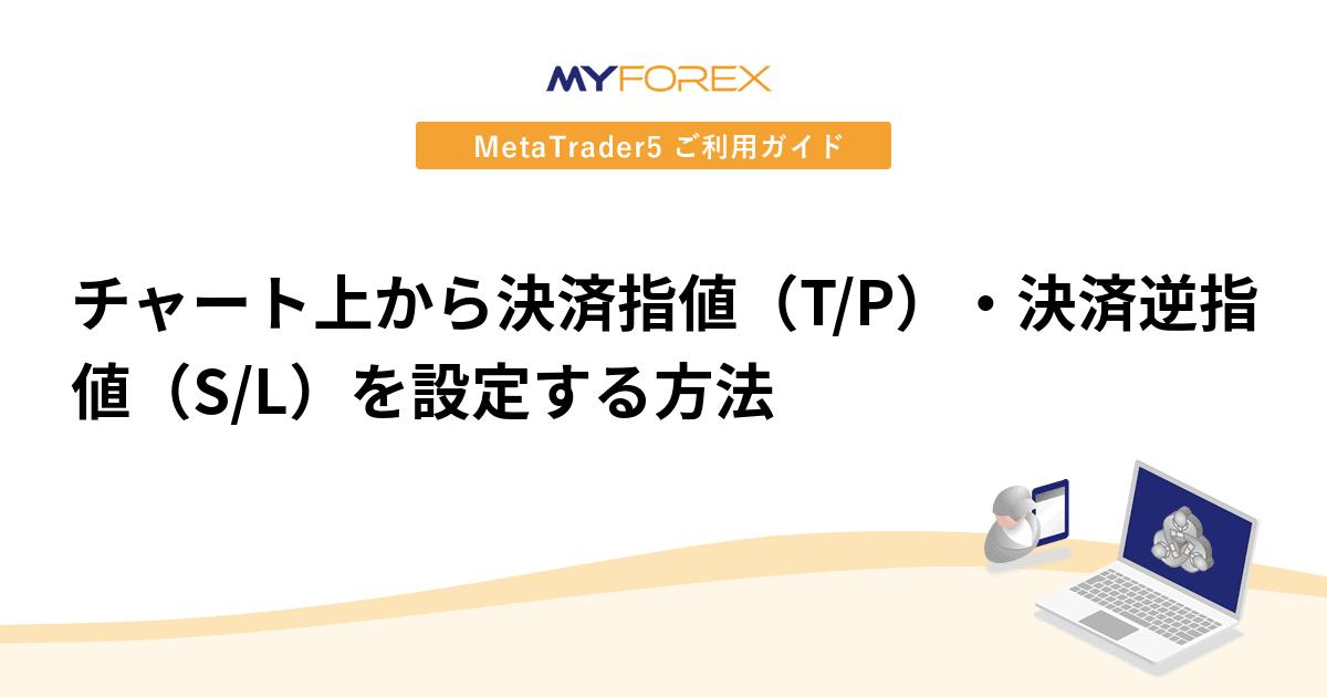 チャート上から決済指値(T/P)・決済逆指値(S/L)を設定する方法