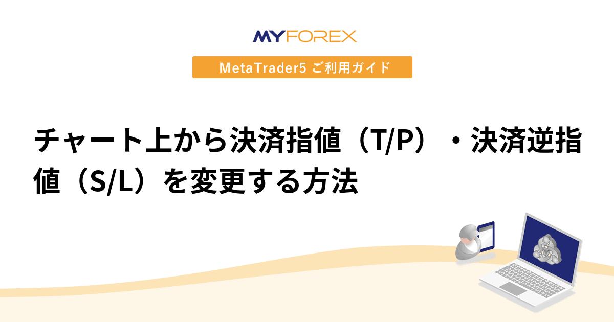 チャート上から決済指値(T/P)・決済逆指値(S/L)を変更する方法