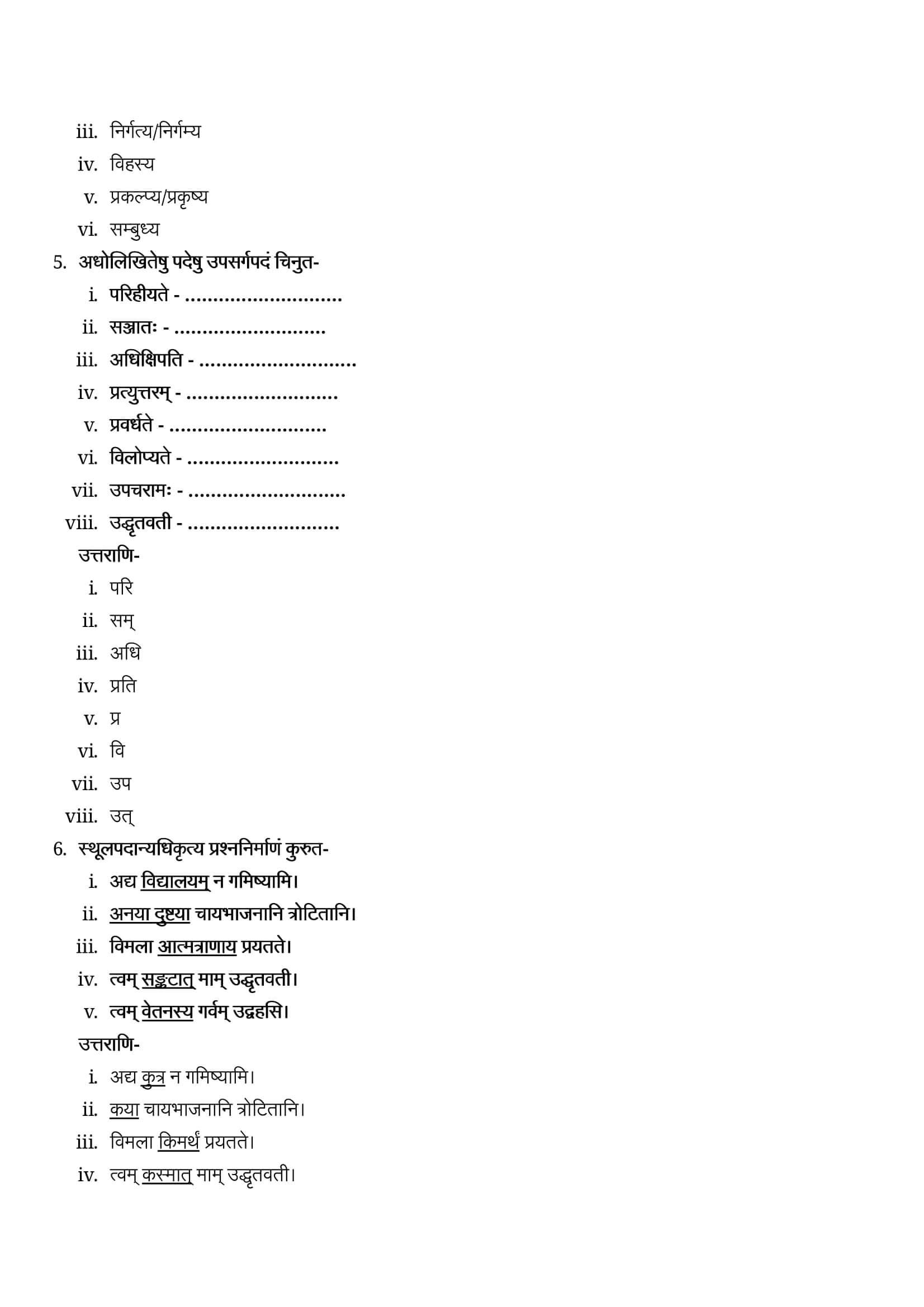 ncert solutions class 9 sanskrit shemushi chapter 3 sompravam 3