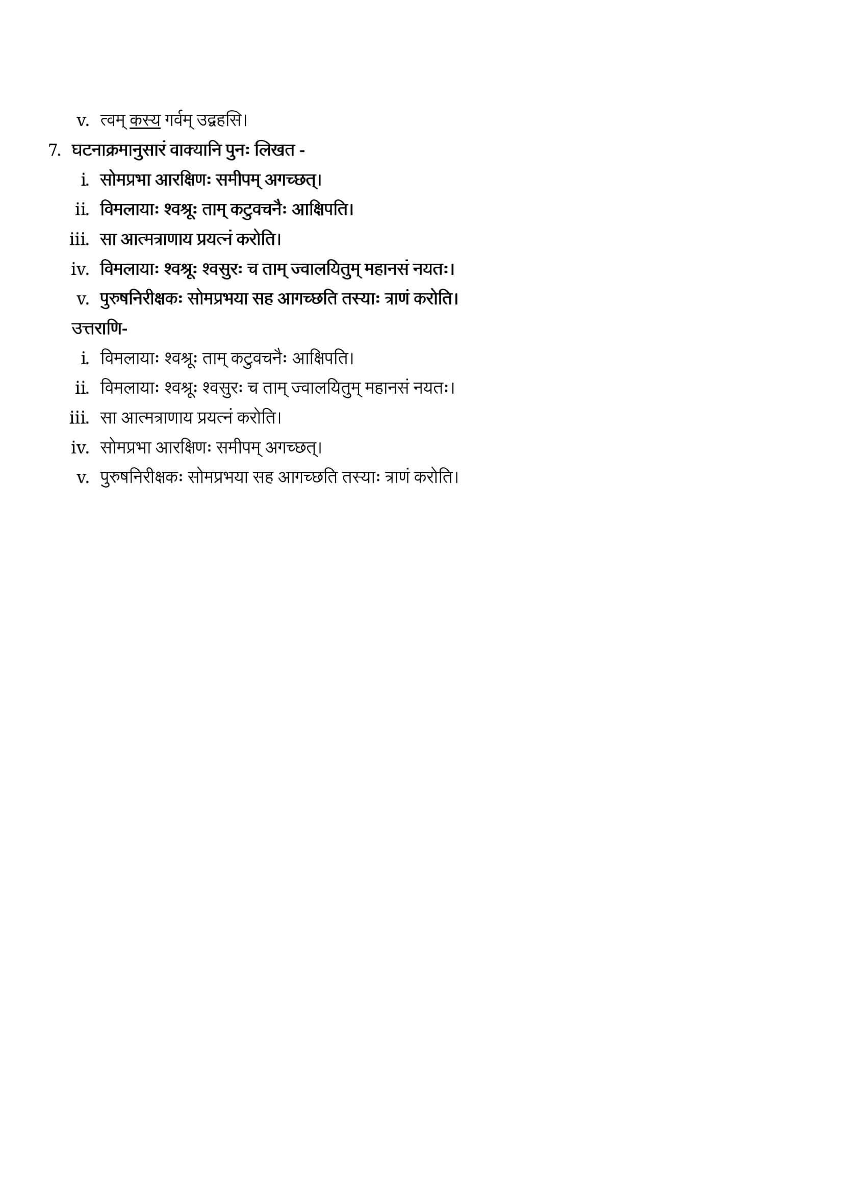 ncert solutions class 9 sanskrit shemushi chapter 3 sompravam 4