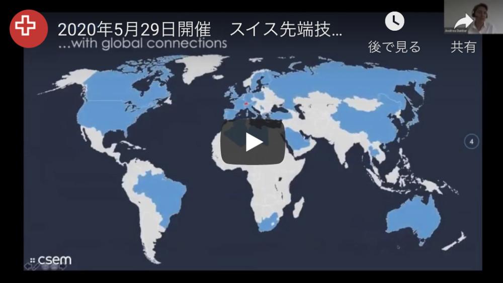 スイス先端技術セミナー録画