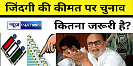 राजद ने चुनाव आयोग पर सवालों की कर दी बौछार,पूछा-जिंदगी की कीमत पर चुनाव कितना जरूरी है? वोटरों को कुछ हुआ तो जिम्मेदारी लेंगे ?