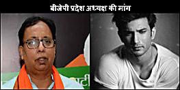 सुशांत सिंह राजपूत मामले की जांच बिहार पुलिस करे, मुम्बई पुलिस पूरी तरह फेल : डॉ संजय जायसवाल