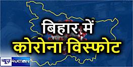 बिहार में 50 हजार के पार पहुंचा कोरोना, 24 घंटे में करीब 3 हजार पॉजेटिव मामले से मचा हड़कंप