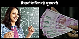 बिहार के प्राइमरी स्कूल के शिक्षकों के लिए खुशखबरी,मई महीने के वेतन के लिए जारी हुई राशि