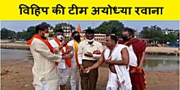 अयोध्या राम मंदिर निर्माण के लिए गया से भेजी गई चांदी की ईट, विहिप की 4 सदस्यीय टीम  रवाना