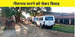 नीलगाय को मारने के विवाद में दो गांवों के बीच खूनी झडप, इलाका पुलिस छावनी में तब्दील
