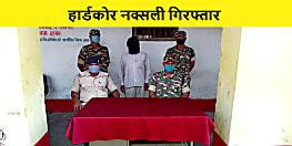 एसएसबी ने हार्डकोर नक्सली बाढु महतो को किया गिरफ्तार, कई मामलों में थी पुलिस को तलाश