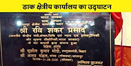 भागलपुर में डाक क्षेत्रीय कार्यालय का संचार मंत्री ने किया उद्घाटन, लोगों को मिलेगी कई सुविधाएं