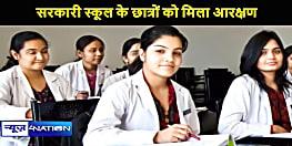 बड़ी खबर: सरकारी स्कूलों के छात्रों को मेडिकल प्रवेश परीक्षा में 7.5% का आरक्षण,विधेयक को मिली स्वीकृति
