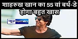 शाहरुख खान का 55वां बर्थडे होगा सबसे ज्यादा खास, वर्चुअल पार्टी के साथ जुड़ेंगे फैंस