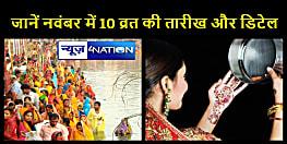 करवा चौथ, दिवाली , छठ महापर्व समेत नवंबर में पड़ रहे 10 से अधिक व्रत,जानें तारीख के साथ  डिटेल