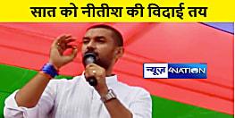 नीतीश कुमार पर जमकर बरसे चिराग पासवान, पलायन, बेरोजगारी और भ्रष्टाचार को बढ़ावा देने का लगाया आरोप