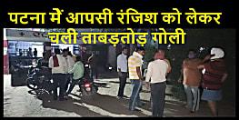 पटना में पुरानी रंजिश को लेकर युवक को मारी गोली, कई राउंड फायरिंग से दहशत... जांच में जुटी पुलिस