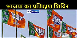 बिहार भाजपा का 2 दिवसीय प्रशिक्षण शिविर राजगीर में 9 जनवरी से