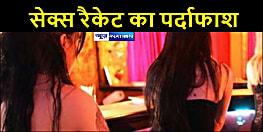 सहरसा से सेक्स रैकेट चलानी वाली दो महिलाएं गिरफ्तार