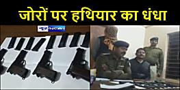 STF और पुलिस की संयुक्त कार्रवाई :  चेकिंग के दाैरान हथियारों के साथ एक तस्कर धराया
