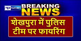 शेखपुरा से बड़ी खबर : पुलिस टीम पर रोड़बाजी के साथ की गई फायरिंग
