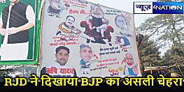 अमित शाह और नड्डा काट रहे नीतीश की कुर्सी, मोदी कह रहे गुडलक, राजद ने पोस्टर में दिखाई एनडीए की हकीकत