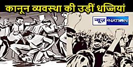 बिहार: कानून व्यवस्था की खुलेआम उड़ीं धज्जियां, औरंगाबाद में JDU नेता की पीट-पीटकर हत्या
