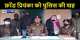 प्रतिष्ठित कॉलेज में काम करने वाली फ्रॉड प्रियंका को पुलिस का प्राप्त था संरक्षण, एक साल से थी फरार, मामला खुला तो लोग आवाक रह गए...