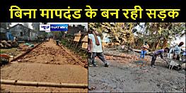 नियमों को ताक पर रखकर गंज चौक से राजनगर राजपरिसर तक हो रहा सड़क निर्माण