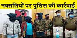 औरंगाबाद : पुलिस ने तीन नक्सलियों को किया गिरफ्तार, देशी कार्बाइन और नक्सली साहित्य बरामद