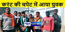 नालंदा : करंट की चपेट में आने से युवक की मौत, परिजनों में मचा कोहराम