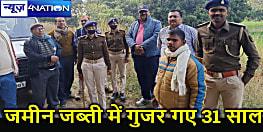 31 साल पहले भारत सरकार ने दिया जमीन जब्ती का आदेश, अब जाकर हुई कार्रवाई