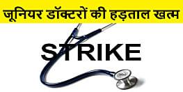 जूनियर डॉक्टरों ने नौवें दिन हड़ताल खत्म करने का किया ऐलान, स्वास्थ्य मंत्री ने मांगों को पूरी करने का दिया भरोसा