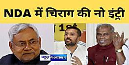 NDA में चिराग की नो इंट्रीः  JDU के तल्ख तेवर के बाद BJP बैकफुट पर, धोखेबाज दल को सबक सिखाना जरूरी था-HAM