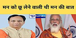 BJP अध्यक्ष संजय जायसवाल बोले- मन को छू लेने वाली थी प्रधानमन्त्री की मन की बात