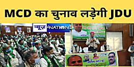 JDU अध्यक्ष RCP सिंह का बड़ा ऐलान, MCD का चुनाव लड़ेगी पार्टी