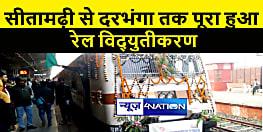 सीतामढ़ी से दरभंगा तक रेल विद्युतीकरण का काम पूरा, 110 किलोमीटर की रफ़्तार से ट्रेन का हुआ ट्रायल