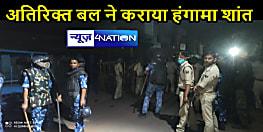 BIHAR NEWS: पुलिस की पिटाई से युवक की हुई मौत, आक्रोशित ग्रामीणों ने किया थाने का घेराव, पुलिस ने भी की हवाई फायरिंग