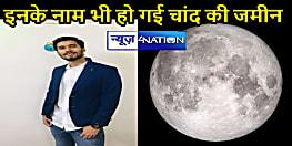 INTERESTING NEWS: बिहार के दूसरे व्यक्ति ने खरीदी चांद पर जमीन, सॉफ्टवेयर डेवेलपर इंजीनियर की बड़ी छलांग