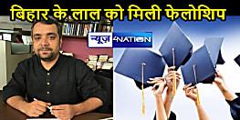 POSITIVE NEWS: बिहार के लाल डॉक्टर अवनीश कुमार को मिला प्रतिष्ठित न्यूटन फ़ेलोशिप