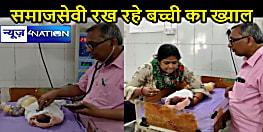 BIHAR NEWS: कलयुगी मां का क्रूर रूप, नवजात को झाड़ियों में फेंका, लोगों ने पहुंचाया रेफरल अस्पताल