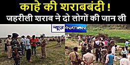 BIG BREAKING : शराबबंदी ठेंगे पर, बिहार में जहरीली शराब का कहर से अब इस जिले में हुई दो लोगों की मौत