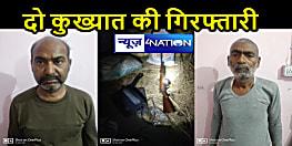 BIHAR CRIME: बिहार एसटीएफ को मिली सफलता, प्रतिबंधित सामान के साथ कुख्यात नक्सली गिरफ्तार