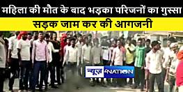 Aurangabad News : इलाज के दौरान महिला की मौत के बाद भड़का परिजनों का गुस्सा, सड़क जाम कर की आगजनी