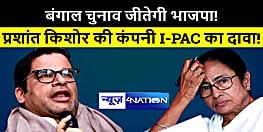 ममता के लिए रणनीति बना रहे प्रशांत किशोर की कंपनी का दावा! भाजपा जीतेगी चुनाव, टीएमसी बोली-फेक है