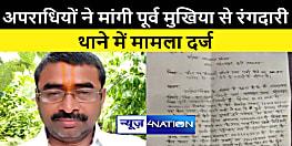 मोतिहारी : पूर्व मुखिया सह मुखिया पति से अपराधियों ने मांगी 25 लाख की रंगदारी, जांच में जुटी पुलिस