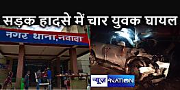 लापरवाह ड्राइविंग! सड़क किनारे ट्रक में घुस गई पीछे से आ रही तेज रफ्तार कार, हादसे में गाड़ी में चार युवक गंभीर रूप से घायल