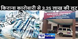 BIHAR NEWS : सुबह दुकान खोलने जा रहे किराना व्यापारी को रास्ते में लुटेरों ने घेरा, 3.25 लाख कैश लूटकर हुए फरार