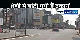 BIHAR NEWS: पटना DM ने जारी किया आर्डर: जानिए किस दिन कौन-कौन दुकानें खुलेंगी.....