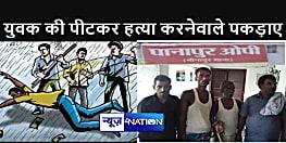 प्रेमी युवक की पीट - पीटकर कर हत्या करने के मामले में 4 आरोपियों को पुलिस ने किया गिरफ्तार