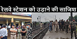 BREAKING NEWS : माओवादियों ने चौरा स्टेशन को दी उड़ाने की धमकी, रेल परिचालन कई घंटे तक रहा ठप, एसपी ने कराई स्टेशन के चप्पे-चप्पे की जांच