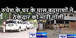 BREAKING NEWS : पटना के पॉश इलाके में PWD के ठेकेदार को बदमाशों ने महिला को मारी गोली, यहीं पर हुई थी इंडिगो के मैनेजर की हत्या
